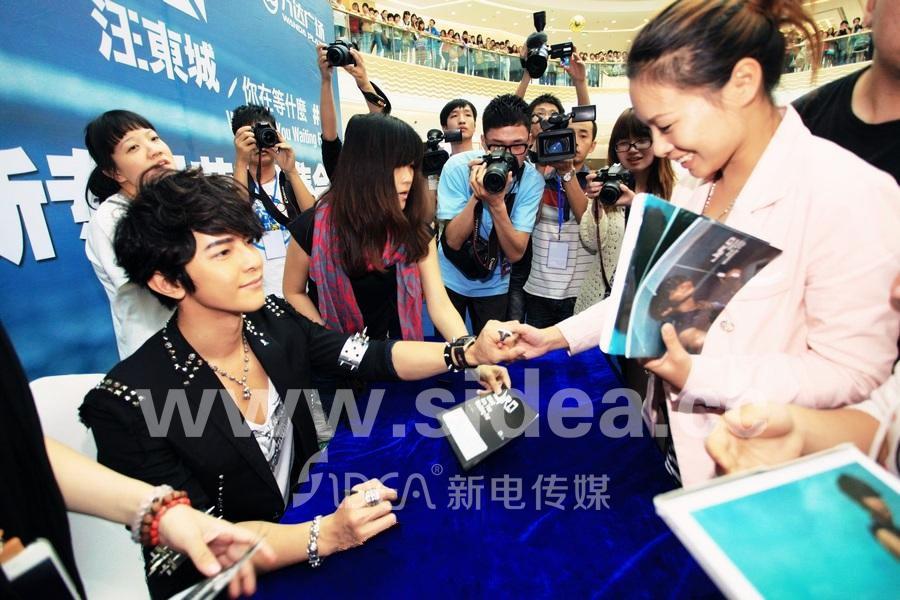 汪东城《你在等什么》 万博手机注册登录歌迷签售会