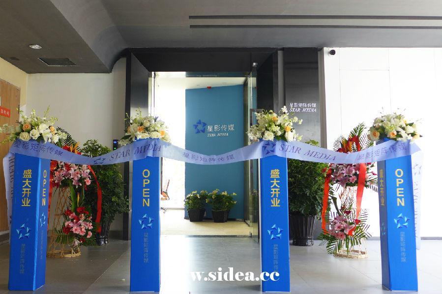 江苏星影矩阵传媒有限公司开业盛典