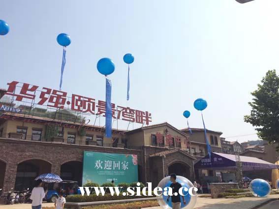 华强城•颐景湾畔交房仪式